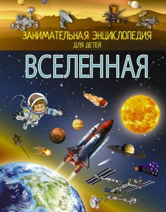 В. Ликсо - Вселенная обложка книги