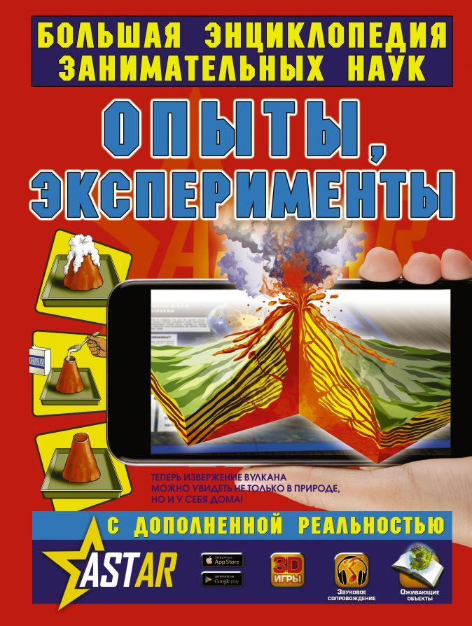 Л. Вайткене , М. Филиппова - Опыты, эксперименты обложка книги