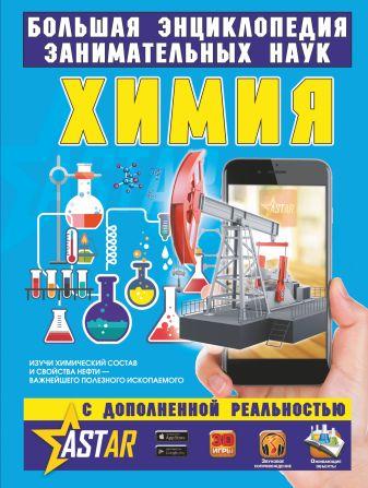 Л. Вайткене , М. Филиппова - Химия обложка книги