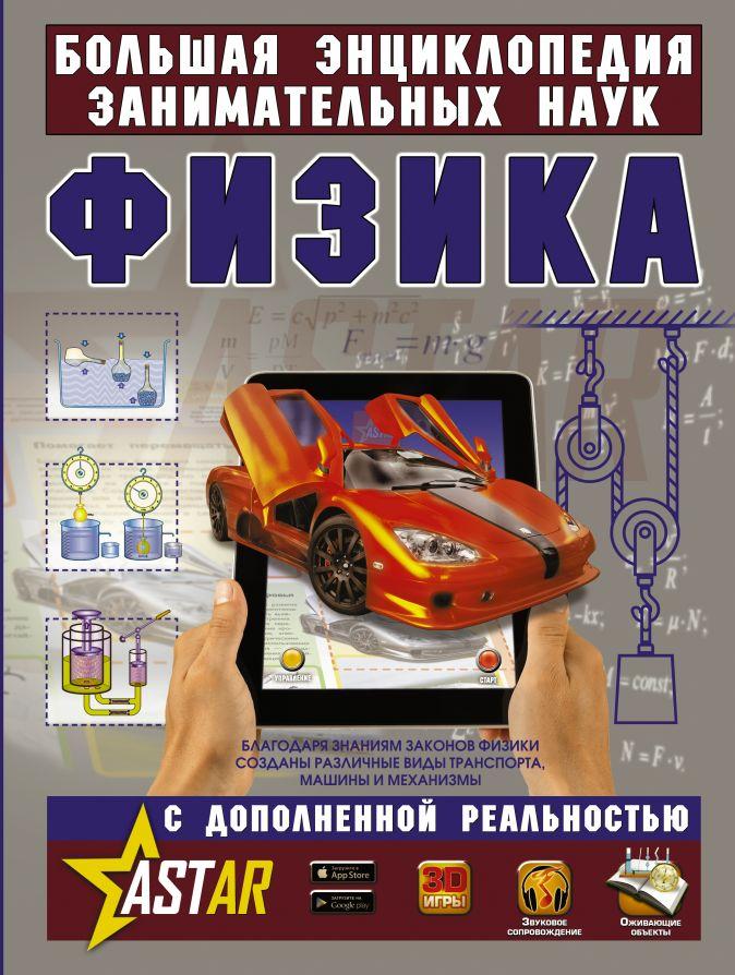 Физика Л. Вайткене, М. Филиппова