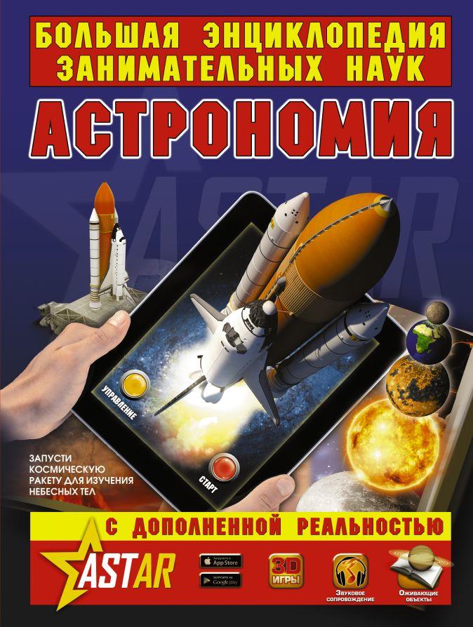 Астрономия Л. Вайткене, М. Филиппова