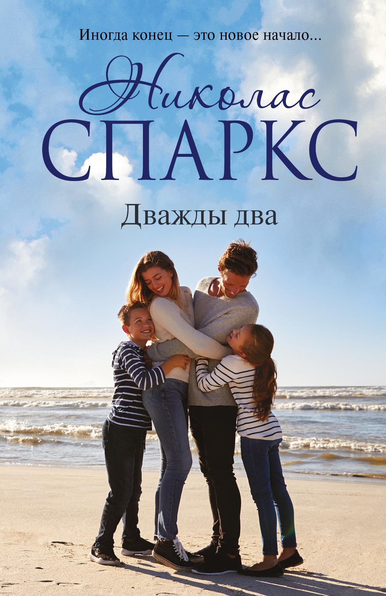 Спаркс Н. Дважды два ISBN: 978-5-17-109442-3