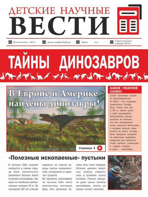 Тайны динозавров ( Барановская Ирина Геннадьевна  )