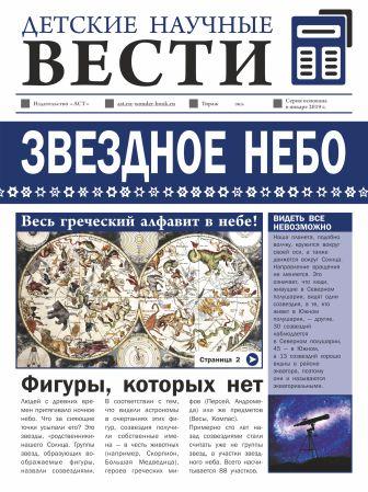 И. Гусев - Звездное небо обложка книги