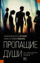 Джессика Эттинг, Алисса Шварц - Пропащие души' обложка книги