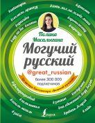 Полина Масалыгина - Могучий русский' обложка книги