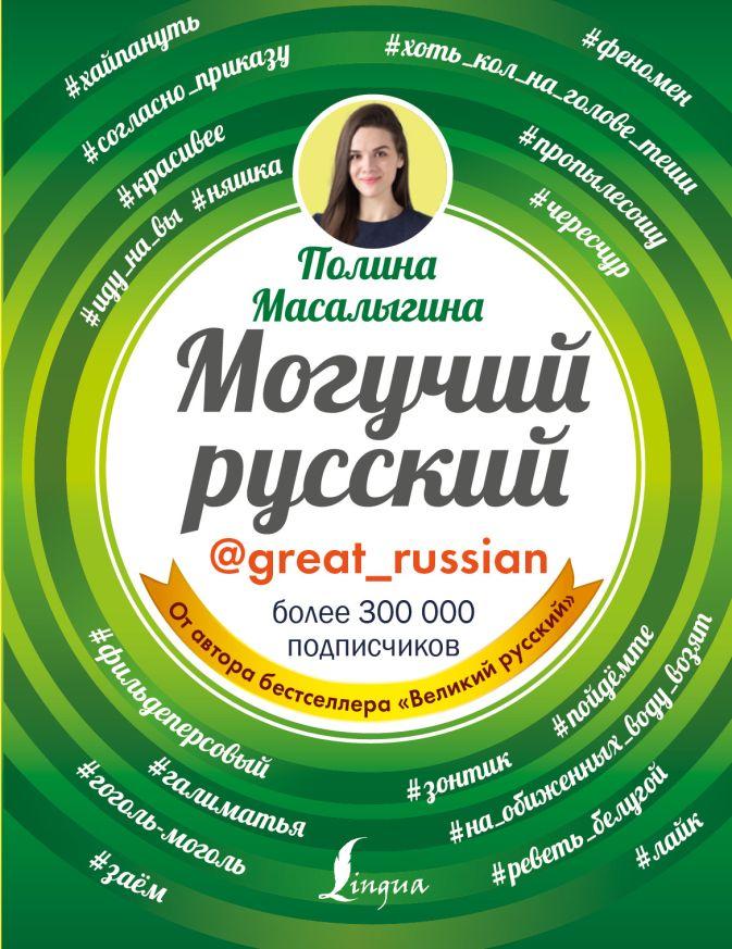 Полина Масалыгина - Могучий русский обложка книги