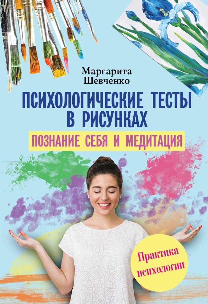 Шевченко М.А. - Психологические тесты в рисунках. Познание себя и медитация обложка книги