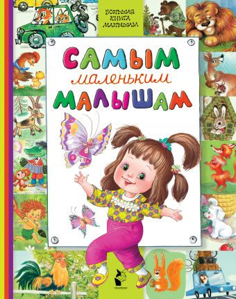 Самым маленьким малышам С. Маршак, С. Михалков, К. Чуковский и др.