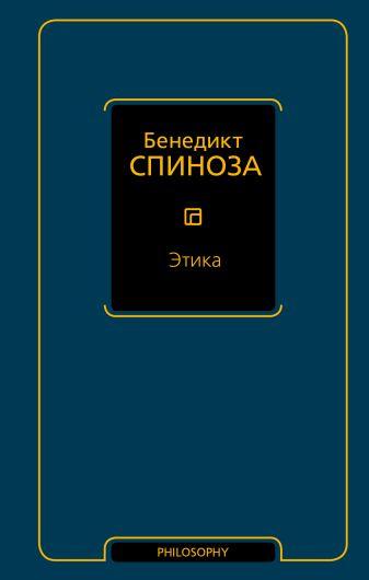 Бенедикт Спиноза - Этика обложка книги