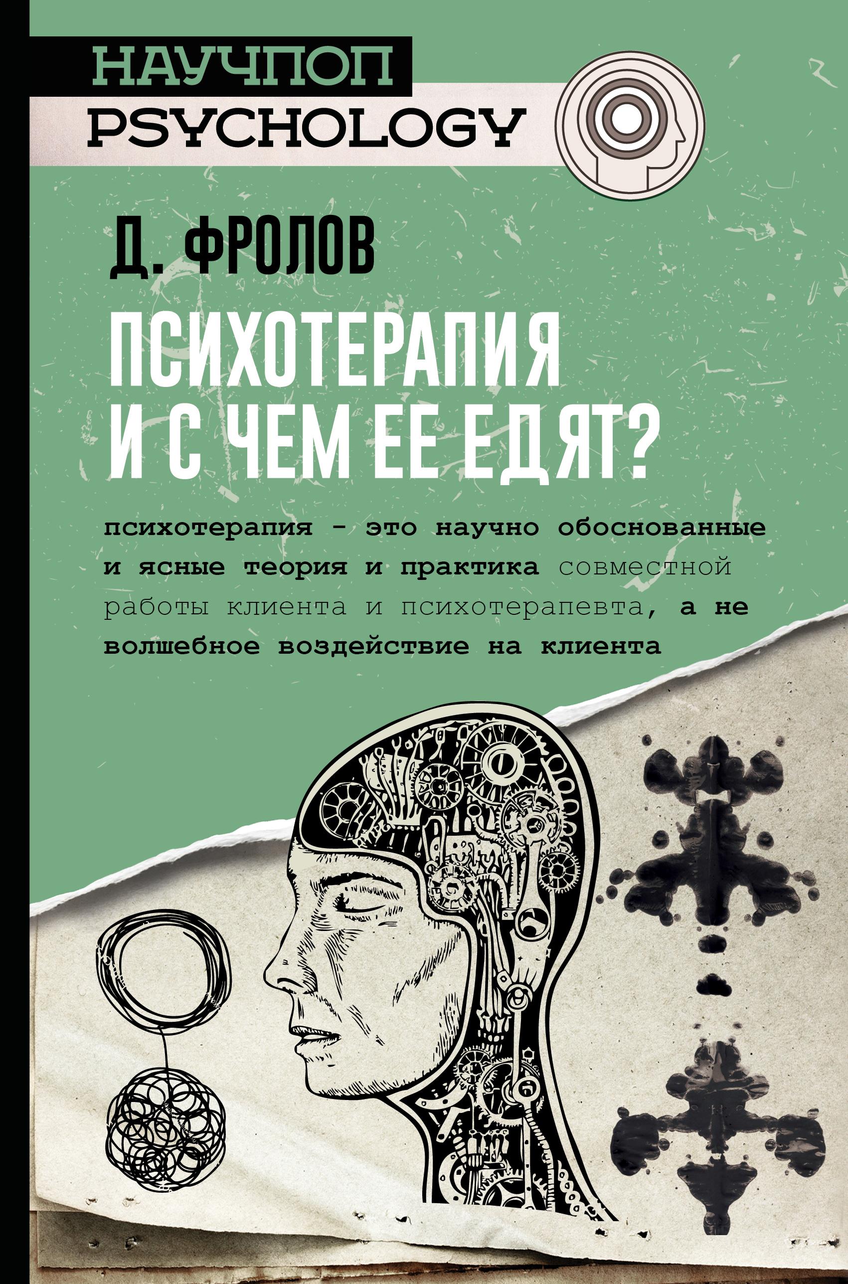 Психотерапия, и с чем ее едят? ( Фролов Дмитрий Игоревич  )