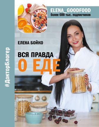 Бойко Елена - Вся правда о еде обложка книги
