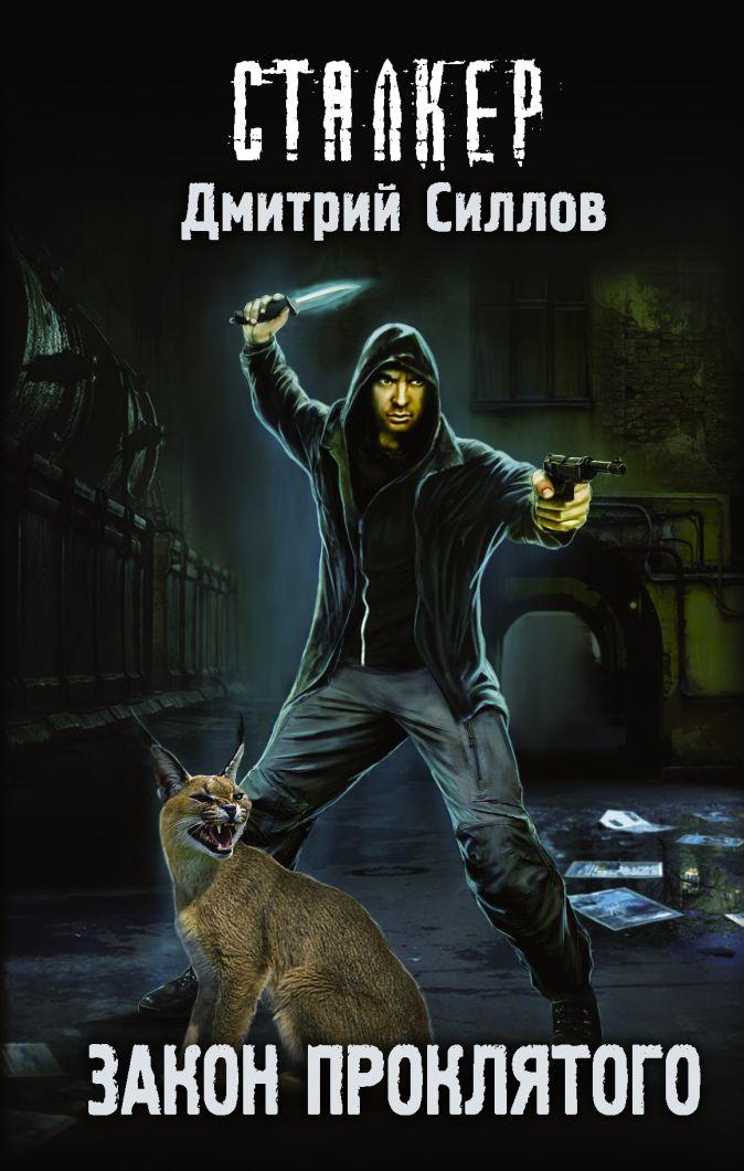 Дмитрий Силлов - Закон проклятого обложка книги
