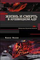 Павел Полян - Жизнь и смерть в аушвицком аду' обложка книги
