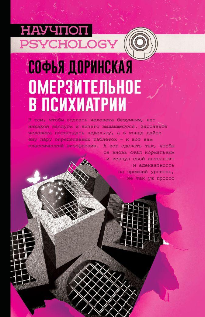 Доринская С.Р. - Омерзительное в психиатрии обложка книги