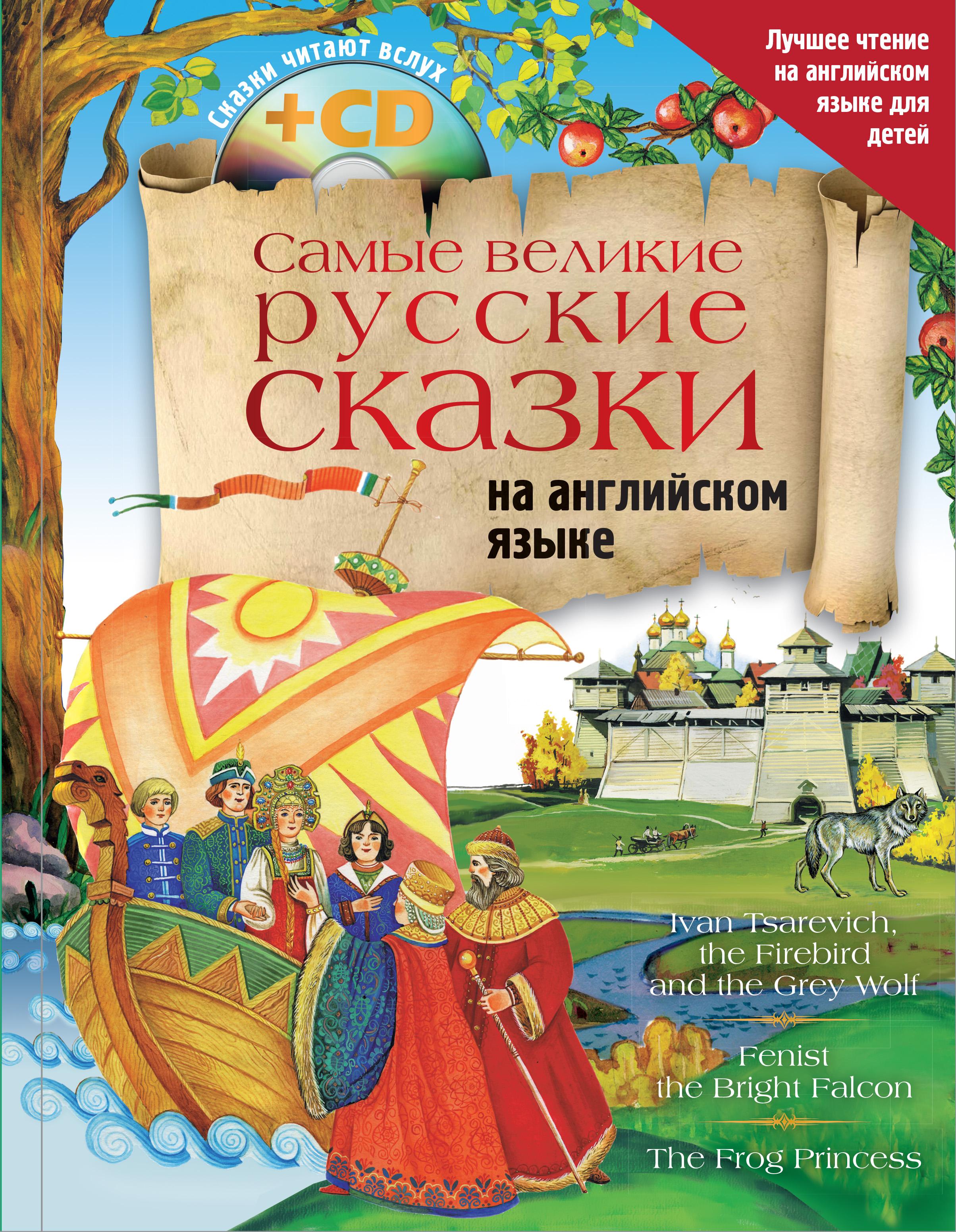 . Самые великие русские сказки на английском языке + CD ISBN: 978-5-17-109492-8