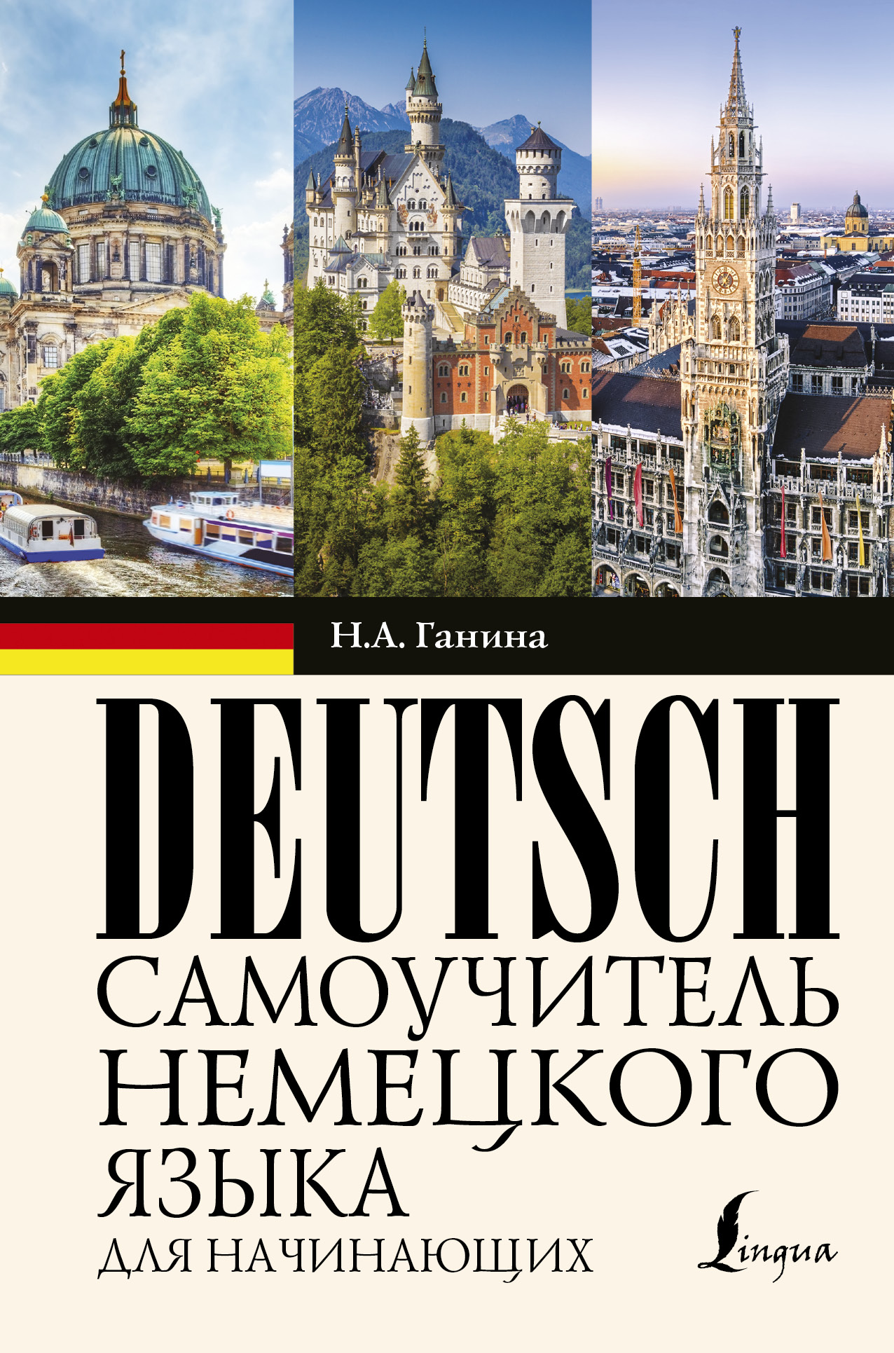 Н. А. Ганина Самоучитель немецкого языка для начинающих михайлова в м краткий самоучитель немецкой грамматики isbn 978 5 699 72916 6