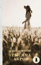Смайли Д. - Тысяча акров' обложка книги