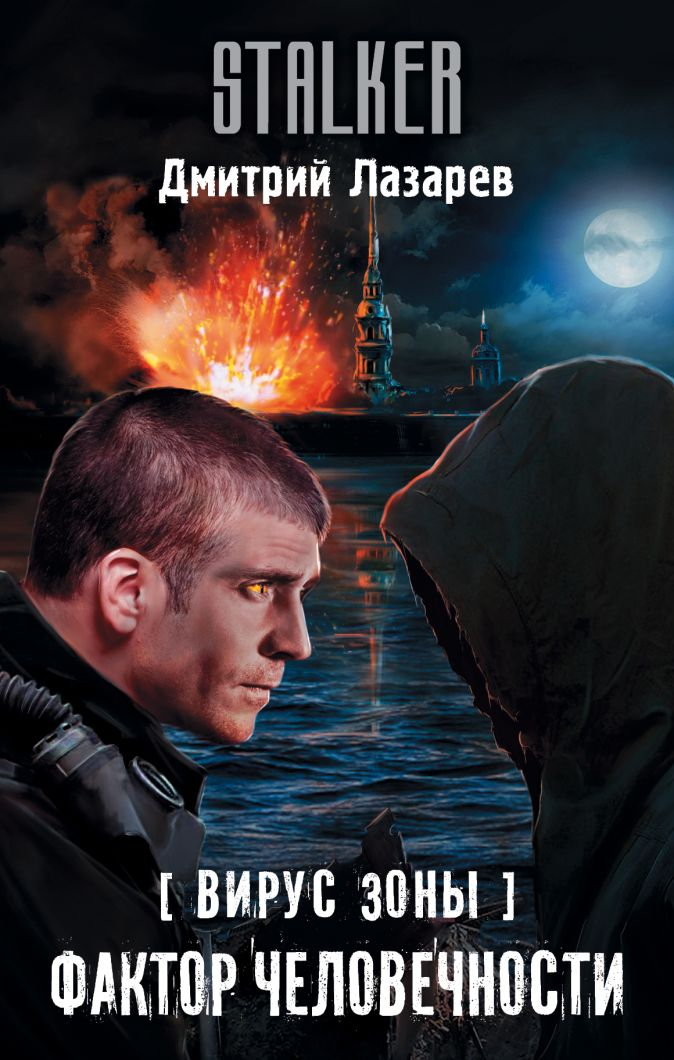 Дмитрий Лазарев - Вирус Зоны. Фактор человечности обложка книги