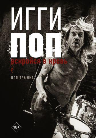 Пол Трынка - Игги Поп. Вскройся в кровь обложка книги