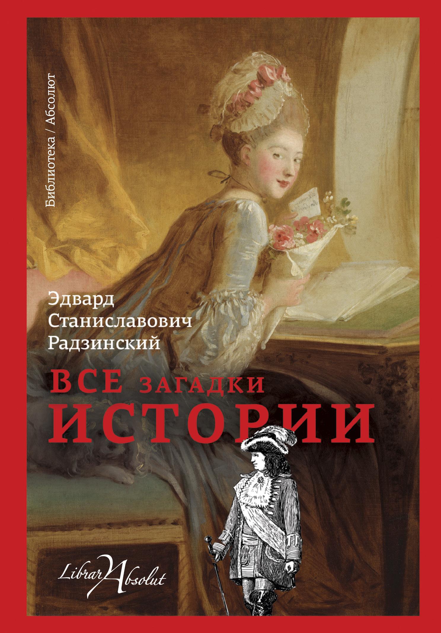 Эдвард Радзинский Все загадки истории