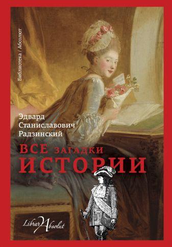 Эдвард Радзинский - Все загадки истории обложка книги