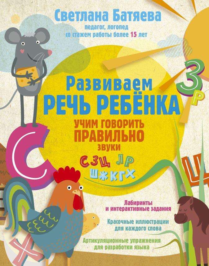 Батяева С.В. - Развиваем речь ребенка, учим говорить правильно обложка книги