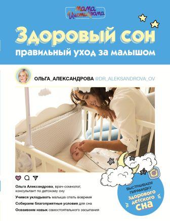 Александрова О.В. - Здоровый сон: правильный уход за малышом обложка книги