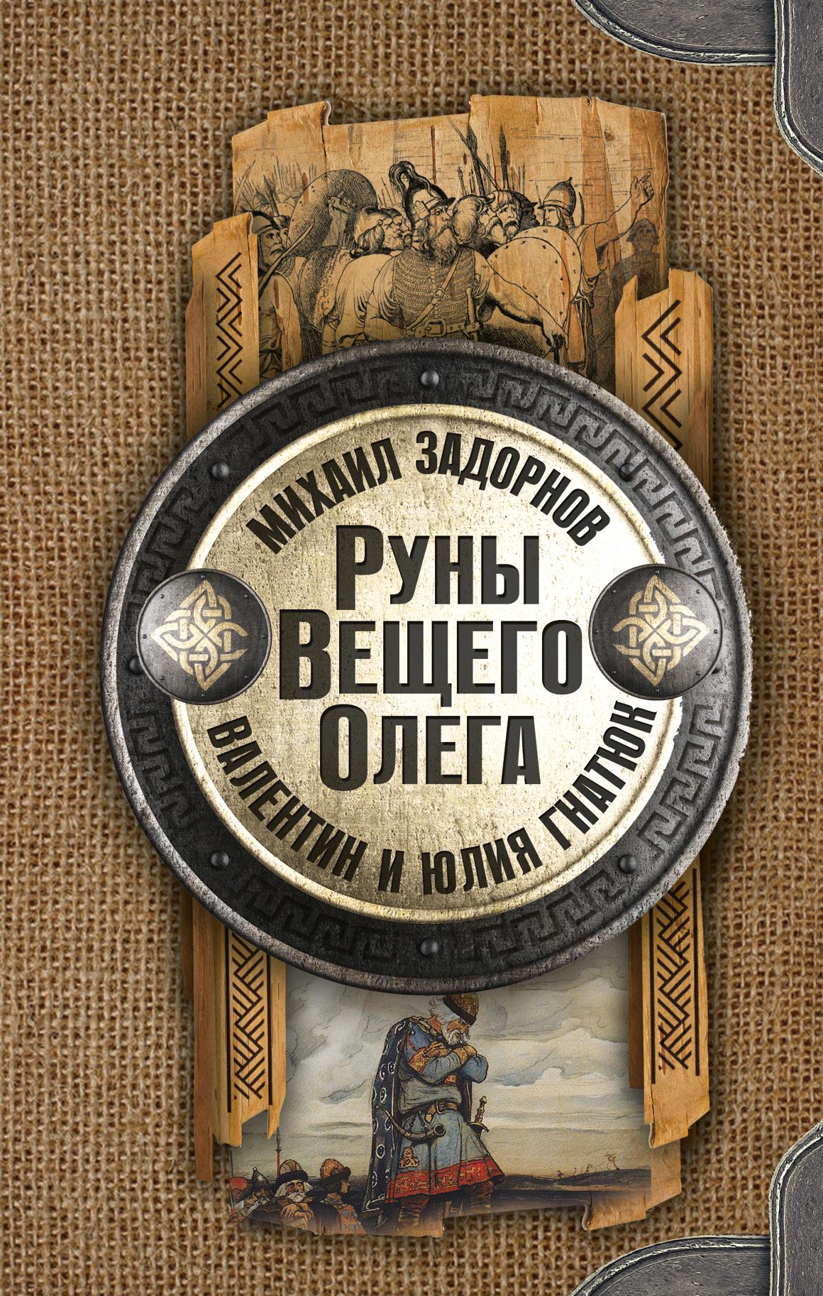 все цены на Задорнов М.Н., Гнатюк В.С., Гнатюк Ю.В. Руны Вещего Олега онлайн