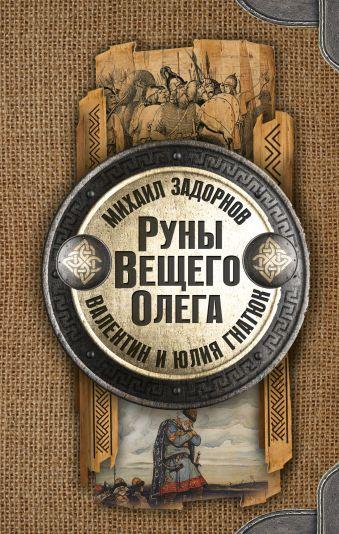 Руны Вещего Олега Задорнов М.Н., Гнатюк В.С., Гнатюк Ю.В.