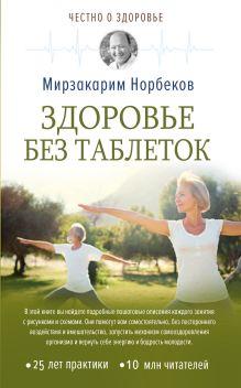 Здоровье без таблеток