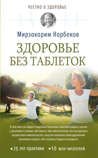 Норбеков М.С. - Здоровье без таблеток обложка книги