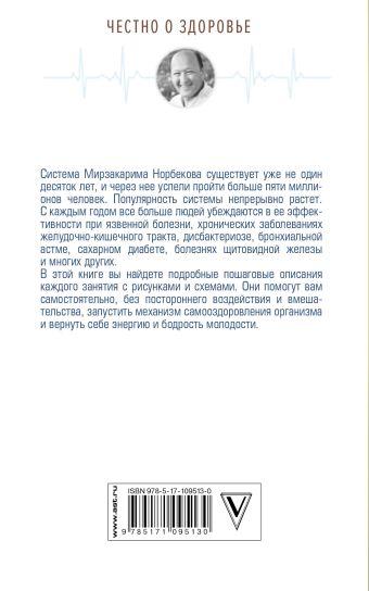 Здоровье без таблеток Норбеков М.С.