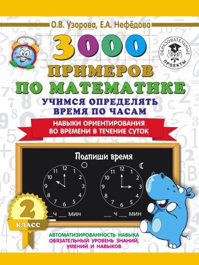 3000 примеров по математике. 2 класс. Учимся определять время по часам. Навыки ориентирования во времени в течение суток - фото 1