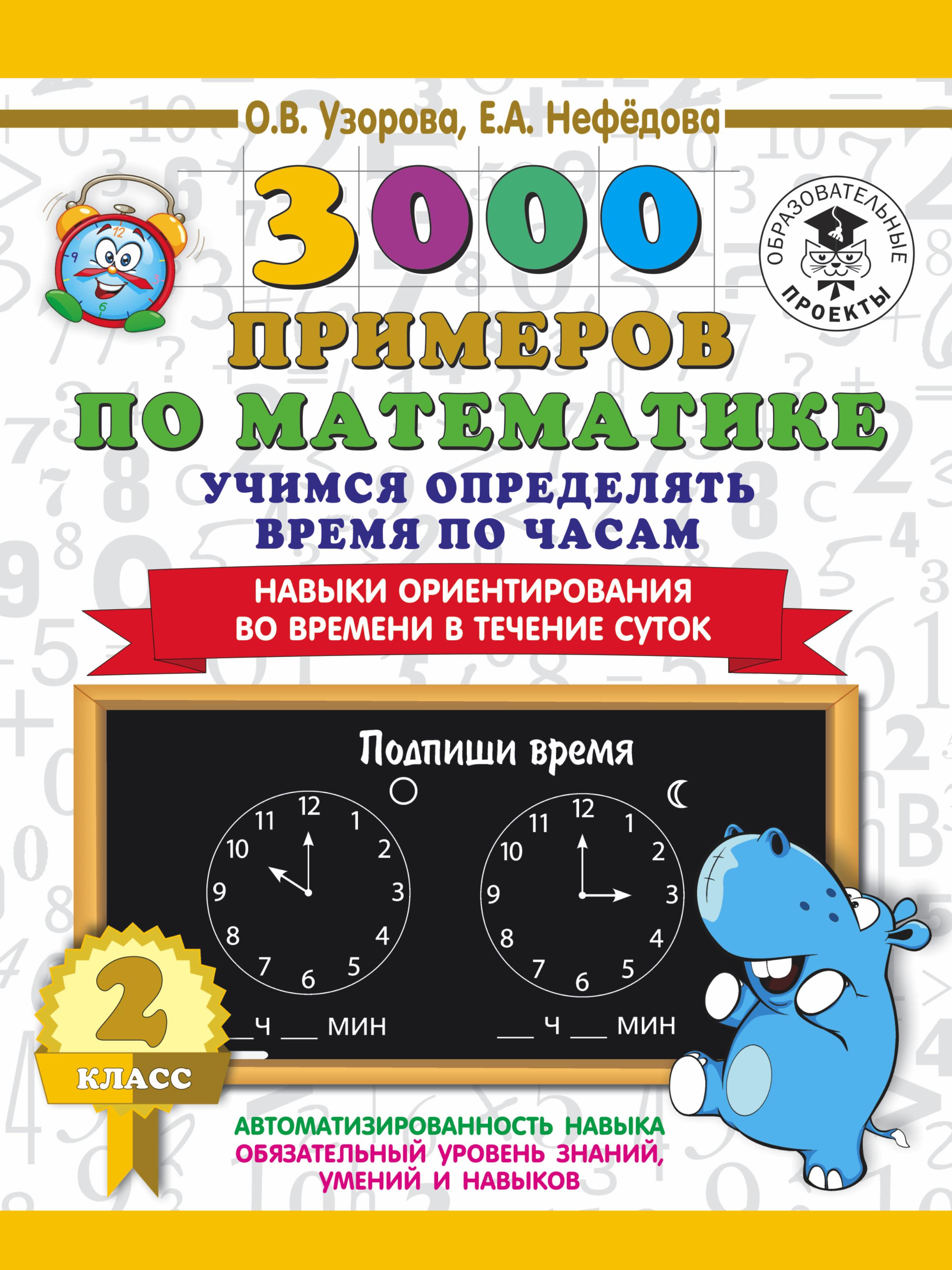 3000 примеров по математике. 2 класс. Учимся определять время по часам. Навыки ориентирования во времени в течение суток ( Узорова Ольга Васильевна, Нефедова Елена Алексеевна  )