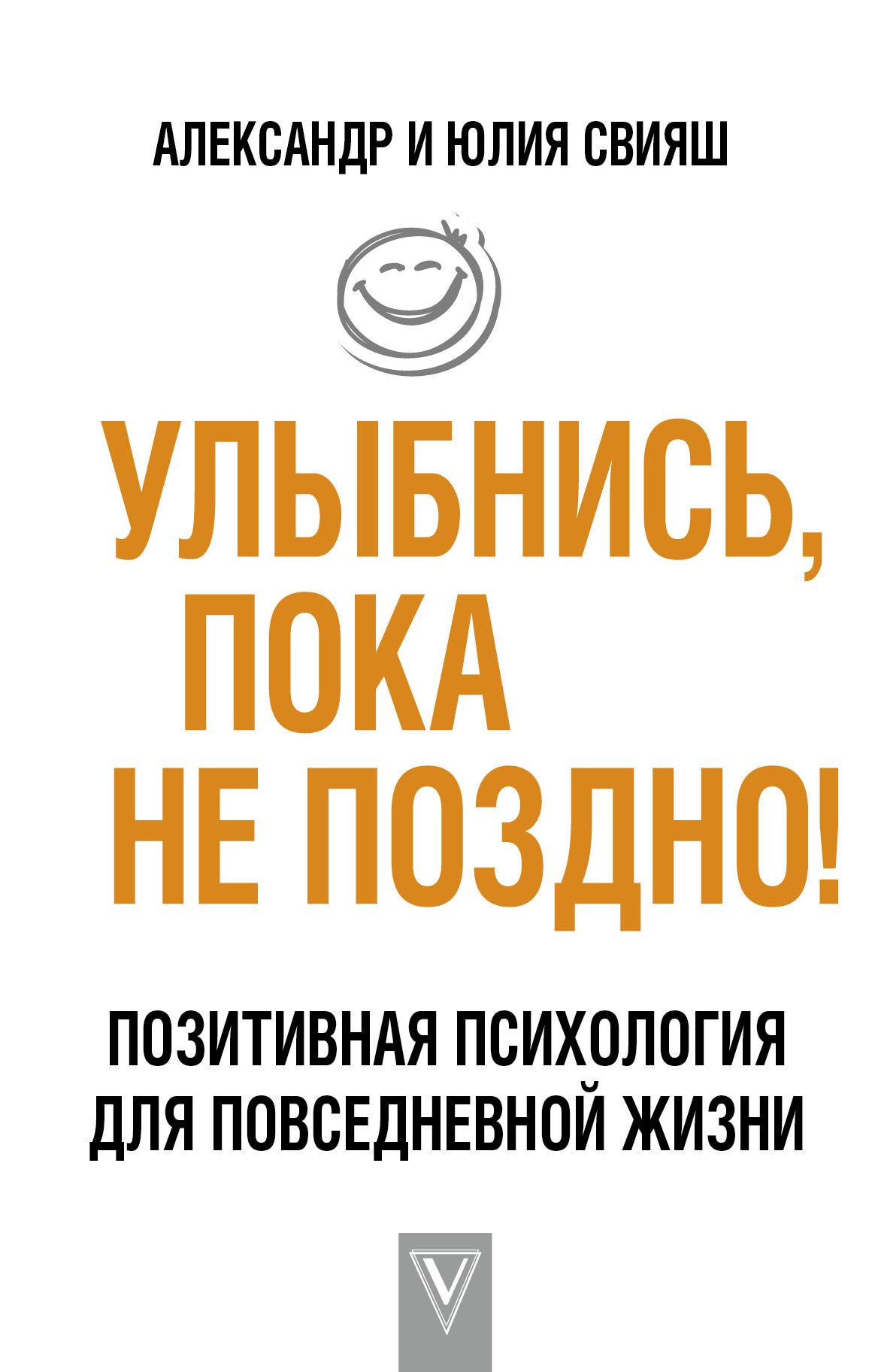 Свияш А.Г., Свияш Ю.В. Улыбнись, пока не поздно! цена 2017