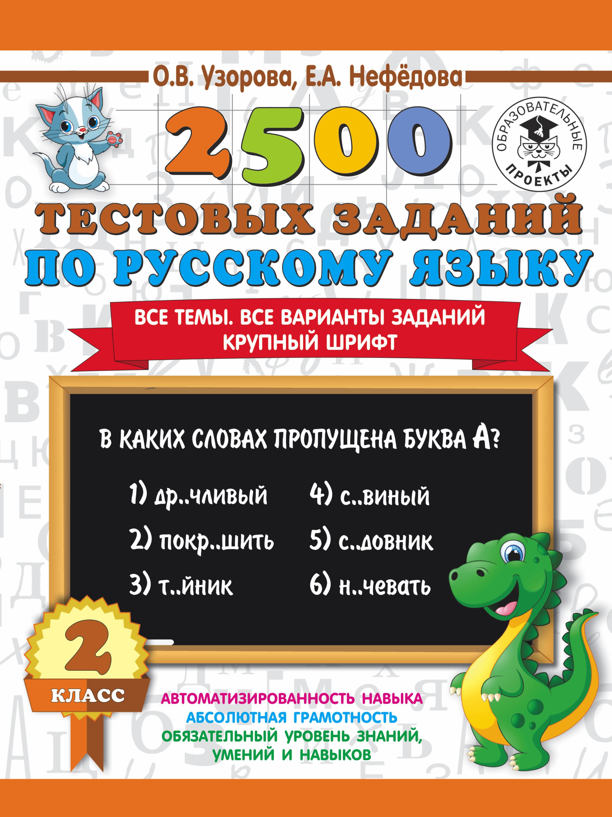 Узорова О. В., Нефедова Е.А. 2500 тестовых заданий по русскому языку. 2 класс. Все темы. Все варианты заданий. Крупный шрифт