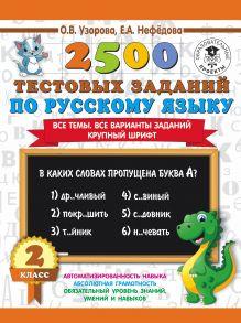 2500 тестовых заданий по русскому языку. 2 класс. Все темы. Все варианты заданий. Крупный шрифт