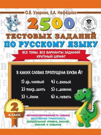 2500 тестовых заданий по русскому языку. 2 класс. Все темы. Все варианты заданий. Крупный шрифт Узорова О. В., Нефедова Е.А.