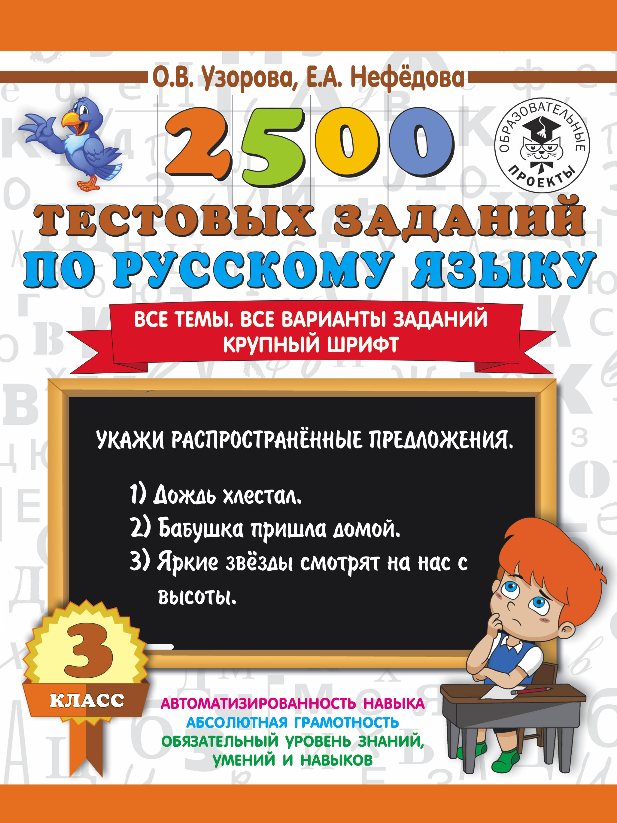 Узорова О. В., Нефедова Е.А. 2500 тестовых заданий по русскому языку. 3 класс. Все темы. Все варианты заданий. Крупный шрифт