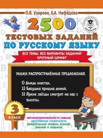 2500 тестовых заданий по русскому языку. 3 класс. Все темы. Все варианты заданий. Крупный шрифт Узорова О. В., Нефедова Е.А.