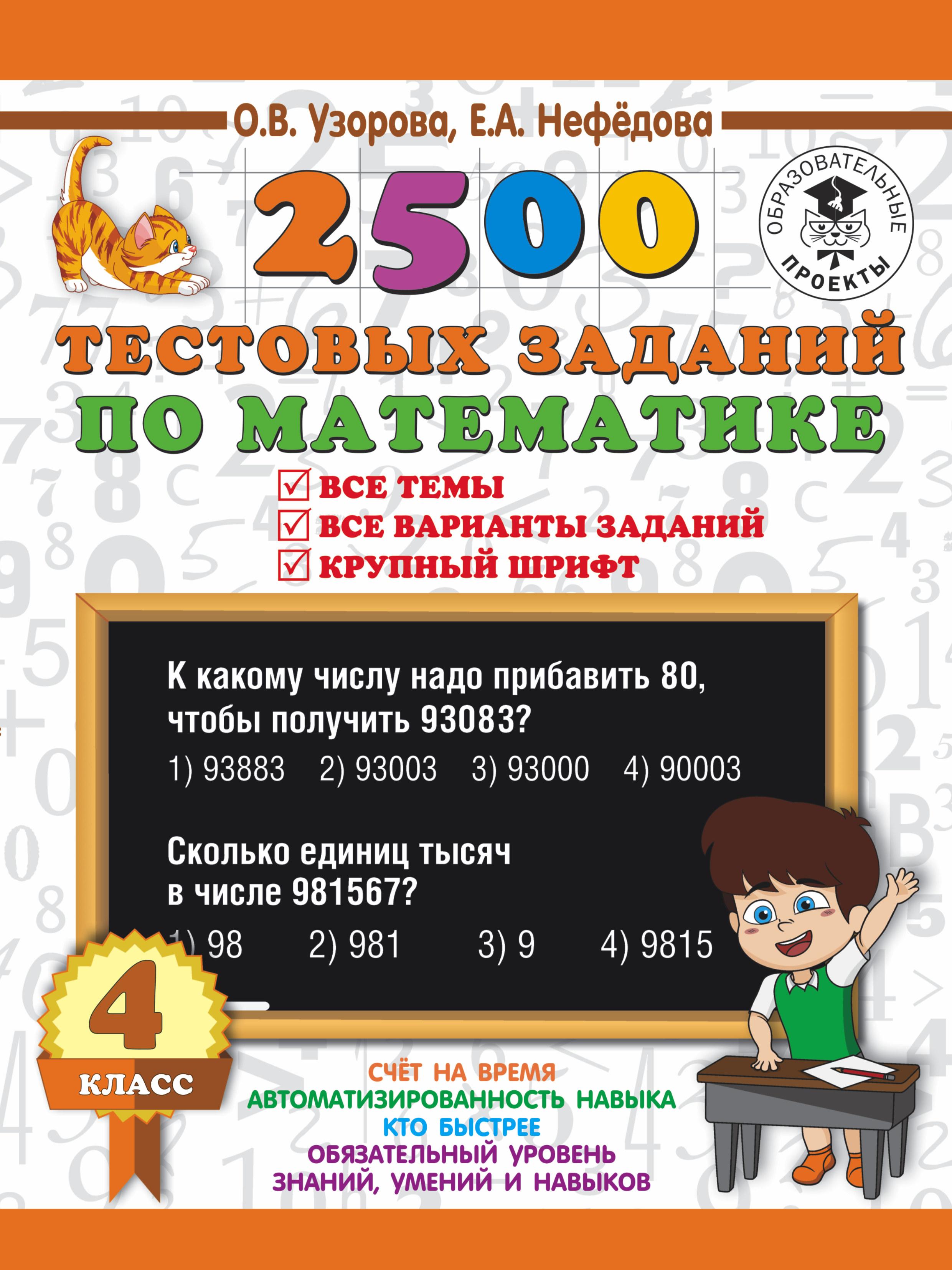 Узорова О. В., Нефедова Е.А. 2500 тестовых заданий по математике. 4 класс. Все темы. Все варианты заданий. Крупный шрифт