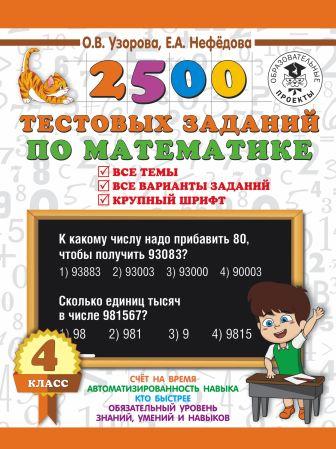 Узорова О. В., Нефедова Е.А. - 2500 тестовых заданий по математике. 4 класс. Все темы. Все варианты заданий. Крупный шрифт обложка книги