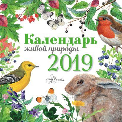 Календарь живой природы - фото 1