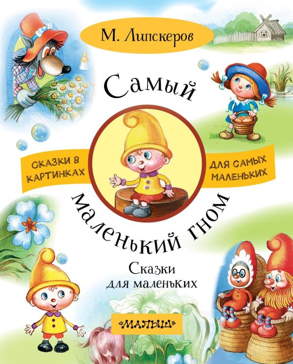 САМЫЙ МАЛЕНЬКИЙ ГНОМ. Сказки для маленьких Липскеров М.Ф.