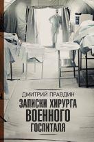 Правдин Д.А. - Записки военного хирурга' обложка книги