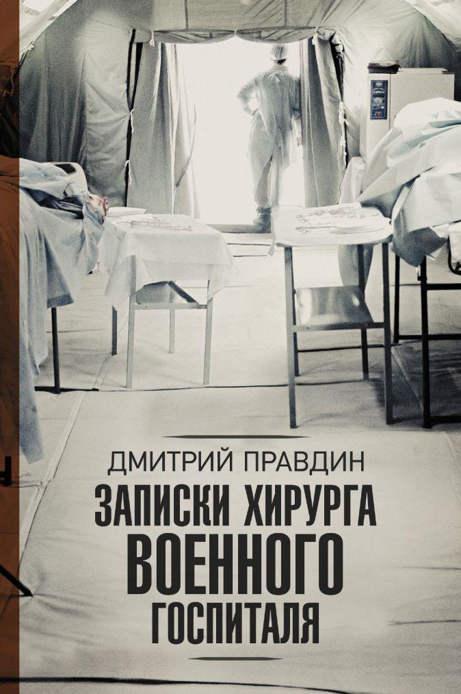 Правдин Д.А. - Записки хирурга военного госпиталя обложка книги