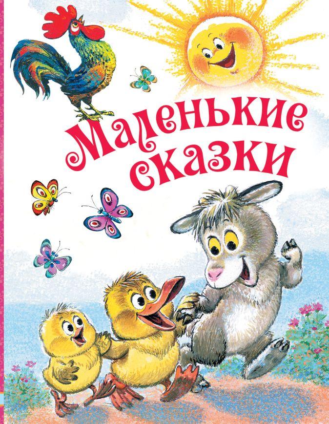 Маленькие сказки С. Маршак, Г. Остер, Э. Успенский и др.