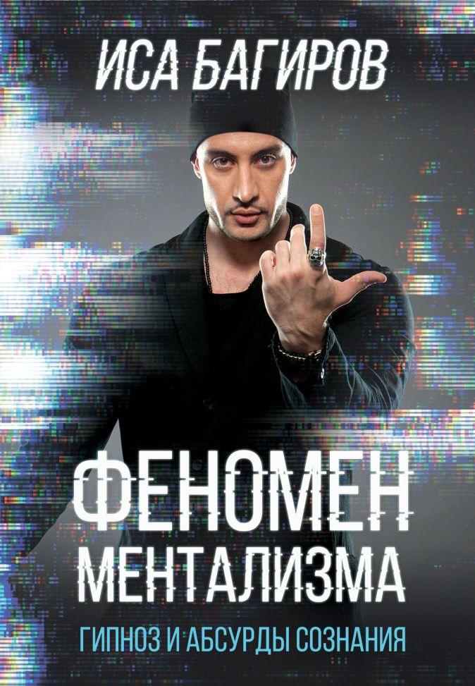 Иса Багиров - Феномен ментализма: гипноз и абсурды сознания обложка книги