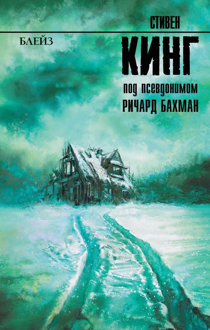 Стивен Кинг - Блейз обложка книги